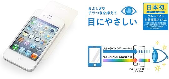 iphone・ipad用ブルーライトガードフィルム|PCメガネドットコム