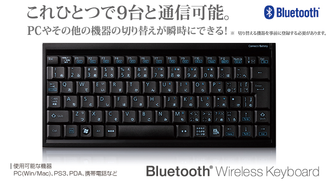 エレコムBluetoothキーボードTKFBP013レビュー|PCメガネドットコム
