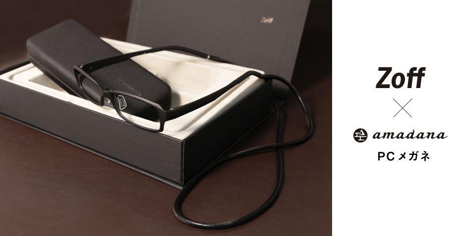PCメガネが一通り知れ渡った今だからこそ注目したい→「Zoff×amadana PC メガネ」|PCメガネドットコム